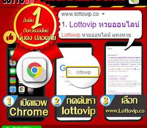 หวยออนไลน์ lotto vip  ราคาจ่ายหนักจัดเต็ม